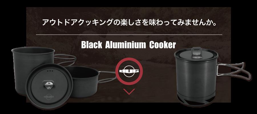 ブラックアルミクッカー