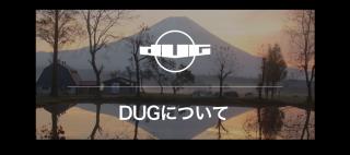DUGについて